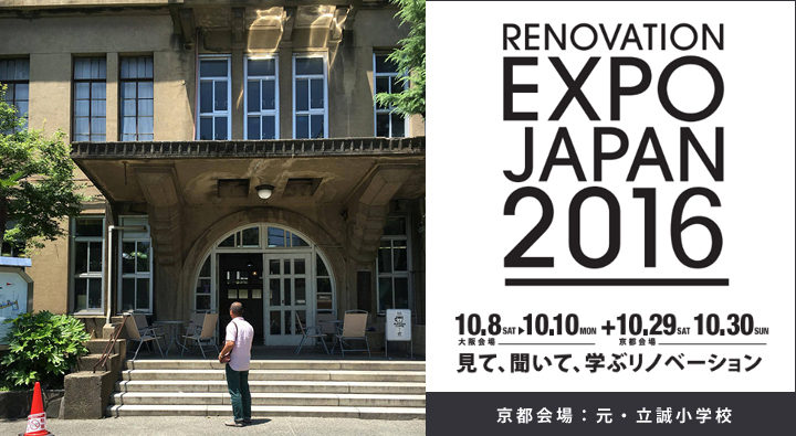 news_renovationexpo2016